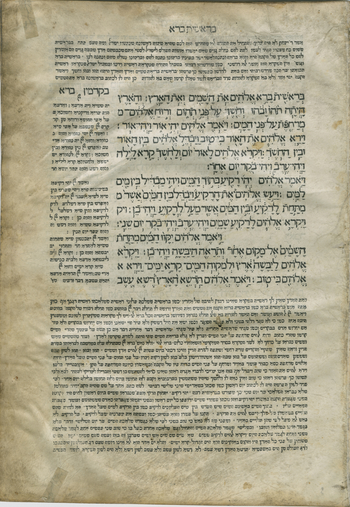 [Bible. O.T. Pentateuch. Hebrew]. Hamishah humshe Torah. [Bologna: Abraham ben Hayyim for Joseph ben Abraham Caravida, 25 Jan. 1482]. Page 2 recto From the original in the Rosenbach of the Free Library of Philadelphia, 2008-2010 Delancey Place, Philadelphia, PA 19103 USA.  Please cite as Incun 482p.